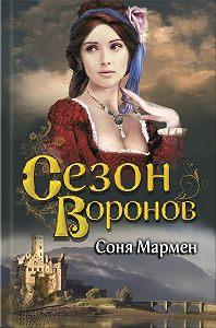 Соня Мармен - Сезон воронов