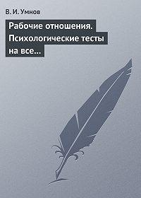 Владимир Умнов -Рабочие отношения. Психологические тесты на все случаи жизни