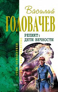 Василий Головачев - Возвращение блудного Конструктора
