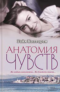 Гайя Колторти - Анатомия чувств
