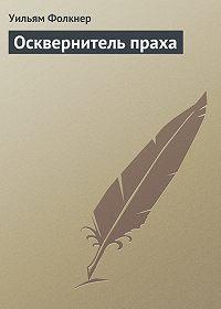 Уильям Фолкнер -Осквернитель праха