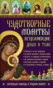 Лариса Кузьмина -Чудотворные молитвы, исцеляющие душу и тело. Настоящая помощь в трудную минуту