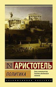 Аристотель -Политика