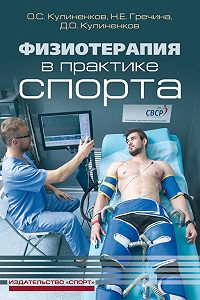 Олег Кулиненков -Физиотерапия в практике спорта