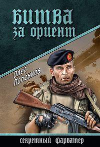 Олег Николаевич Попенков -Битва за Ориент