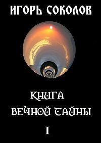 Игорь Соколов -Книга вечной тайны