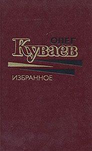 Олег Михайлович Куваев -Через триста лет после радуги