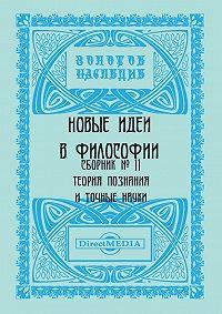 Коллектив Авторов -Новые идеи в философии. Сборник номер 11