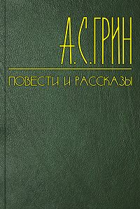 Александр Грин - Игрушки