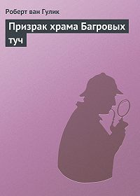Роберт ван Гулик -Призрак храма Багровых туч