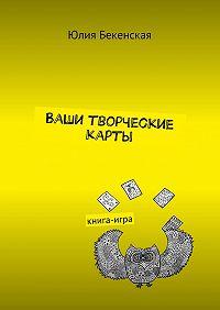 Юлия Бекенская - Ваши творческие карты. книга-игра