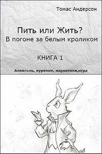 Томас Андерсон -Пить или жить? В погоне за белым кроликом