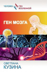 Светлана Кузина -Ген мозга