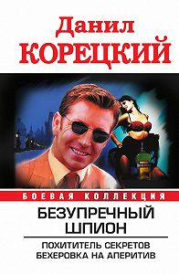 Данил Корецкий -Безупречный шпион (сборник)