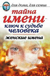 Елена Львовна Исаева -Тайна имени – ключ к судьбе человека. Женские имена