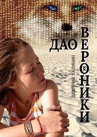 Дмитрий Калинин -Дао Вероники. Книга о необычайном