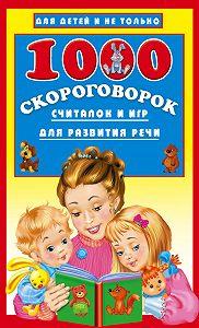 В. Г. Дмитриева -1000 скороговорок, считалок и игр для развития речи