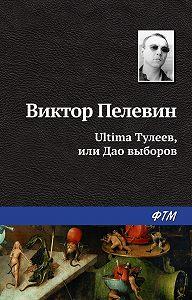 Виктор Пелевин -Ultima Тулеев, или Дао выборов