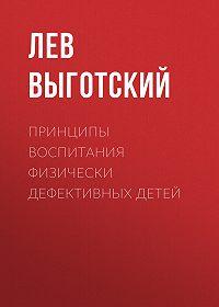 Лев Выготский -Принципы воспитания физически дефективных детей