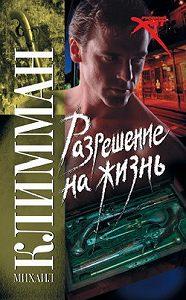 Михаил Климман -Разрешение на жизнь
