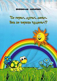 Бронислав Лопаткин -По горам, лугам, лесам. Как не верить чудесам?