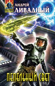 Андрей Ливадный - Пепельный свет