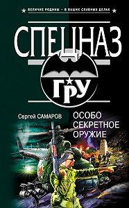 Сергей Самаров -Особо секретное оружие