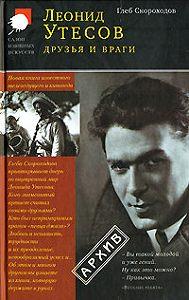 Глеб Скороходов - Леонид Утесов. Друзья и враги