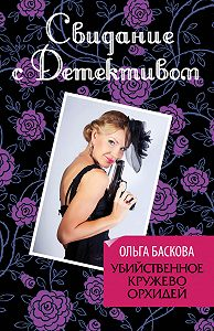 Ольга Баскова - Убийственное кружево орхидей