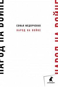 Софья Федорченко - Народ на войне