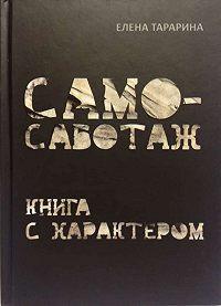 Елена Тарарина -Самосаботаж. Книга с характером