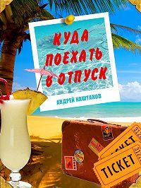 Андрей Каштанов - Куда поехать в отпуск
