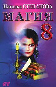 Наталья Ивановна Степанова -Магия-8