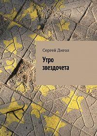 Сергей Дигол - Утро звездочета