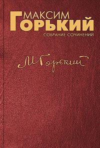 Максим Горький -О «Карамазовщине»