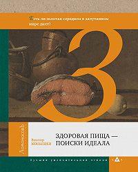 Виктор Конышев -Здоровая пища – поиск идеала