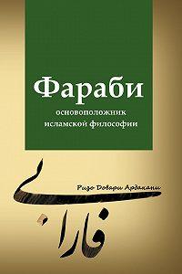 Ризо Довари Ардакани -Фараби – основоположник исламской философии