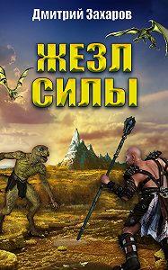 Дмитрий Захаров -Жезл силы