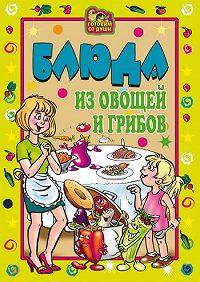 Ольга Николаевна Трюхан - Блюда из овощей и грибов