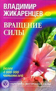 Владимир Жикаренцев -Вращение Силы