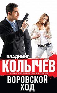 Владимир Колычев -Воровской ход