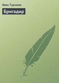 Иван Тургенев -Бригадир
