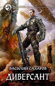 Василий Сахаров -Диверсант