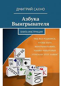 Дмитрий Сахно -Азбука Выигрывателя. Книга-инструкция