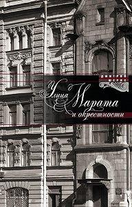 Дмитрий Шерих -Улица Марата и окрестности
