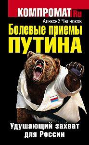 Алексей Челноков -Болевые приемы Путина. Удушающий захват для России