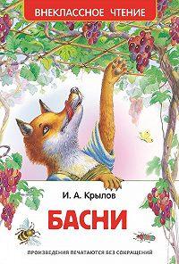 Иван Крылов -Басни