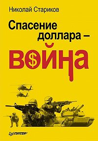Николай Стариков -Спасение доллара – война