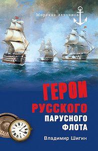 Владимир Шигин - Герои русского парусного флота