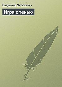 Владимир Янсюкевич - Игра стенью